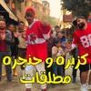 Download مهرجان مطلقات - سيبي نفسك كدا - كزبره وحنجره - توزيع كريم عرفه MP3 Mp3