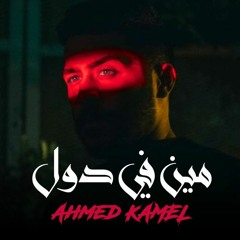 Ahmed Kamel - Meen Fe Dol ( Official Music- 2021 ) احمد كامل - مين فى دول توزيع احمد اللمبي