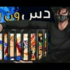 Download راب دس على ون بيس  | Trafi FT zSAUD Mp3