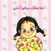Download حلا تجعل حياتها أحلى - كرتون روائي للأطفال Mp3