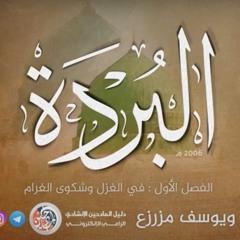 البردة للامام البوصيري - الفصل السادس في شرف القران الكريم - احمد ويوسف المزرزع