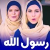 Download اناشيد اسلامية رائعة - صلوا علي نبينا مليون صلاة - اجمل انشوده اسلامية Mp3