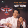 Amar Kalo Meye Raag Korechey (Album Version)