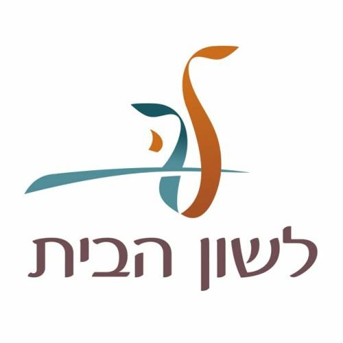 """לשון הבית: רבקה סופר (בשירי); ערבית-יהודית (תוניסיה); תש""""ף/2020"""