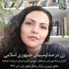 زن در صداوسیمای جمهوری اسلامی