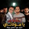 Download مهرجان تحياتي يا مولاتي – باسم جيكا و احمد عيد – كلمات شعبان الشاعر – توزيع عمرو اكس Mp3