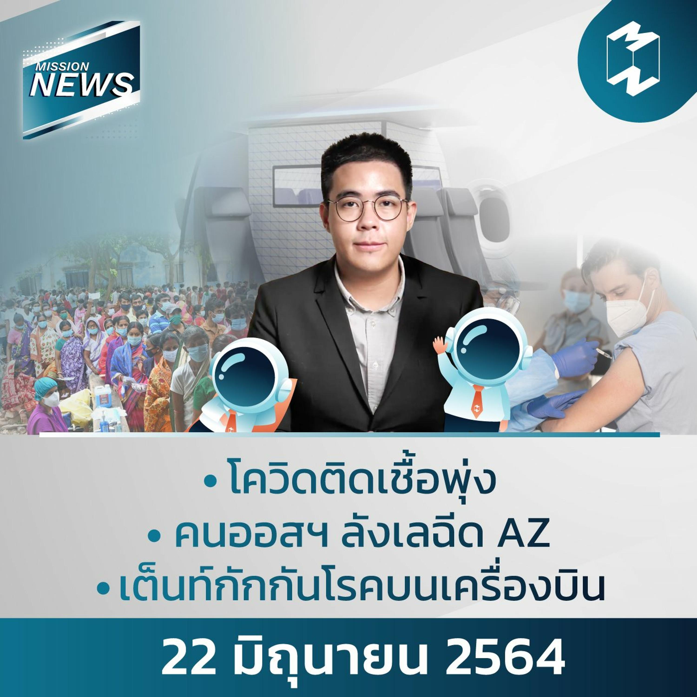 Mission News   22 มิถุนายน 2021 อัปเดตข่าวที่คนทำงานต้องรู้