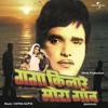 Bhijere Chunri (Ganga Kinare Mora Gaon / Soundtrack Version)