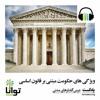 ویژگیهای حکومت مبتنی بر قانون اساسی