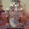 Download اعلان اتصالات الجديد في رمضان 2016 تخيل بكرة مع اتصالات اغنية اصالة روعة_HD.mp3 Mp3