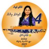 Ina official campaign songs 2021