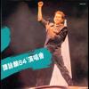 Wu Ye Li Yen (Live in Hong Kong / 1984)