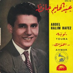 عبدالحليم حافظ - توبة ... عام 1955م