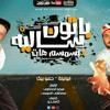 Download مهرجان _ باتون ساليه بالسمسم هات _ ابو ليله و حمو بيكا. Mp3