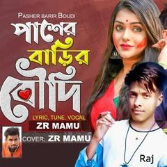 পাশের বাড়ির বৌদি 🔥 Pasher Barir Boudi (Bangla Rap Song) Ft. ZR Mamu | Bangla New Song 2021
