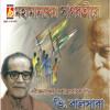 Download O Amar Desher Mati Mp3