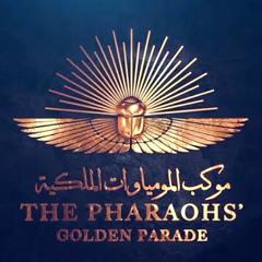 دى حكاية شعب موكب المومياوات الملكية The pharaoh's golden parade