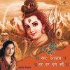 Shiv Dhuni..Om Namah Shivaye Om Namah Shivaye (Album Version)