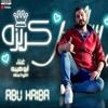 Download مهرجان كريزه - اجمد مهرجانات 2021 هيرقص البنات بجد - ابو هيبه Mp3
