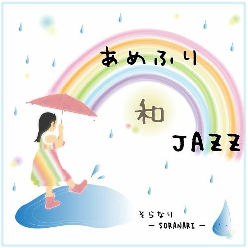 "Japanese nursery rhyme""Amefuri""(jazz arrange) - あめふり和JAZZ"