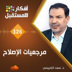 مرجعيات الإصلاح | د.سعد الكبيسي | 126