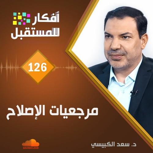 مرجعيات الإصلاح   د.سعد الكبيسي   126