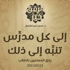 إلى كل مدرِّس تنبَّه إلى ذلك - د.محمد خير الشعال