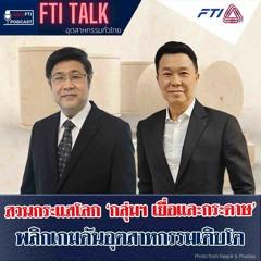 FTI TALK อุตสาหกรรมทั่วไทย l EP46 สวนกระแสโลก 'กลุ่มฯ เยื่อและกระดาษ' พลิกเกมดันอุตสาหกรรมเติบโต
