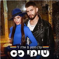 Eden Hason & Ella Lee - Simi Pas (Liran Shoshan Remix)