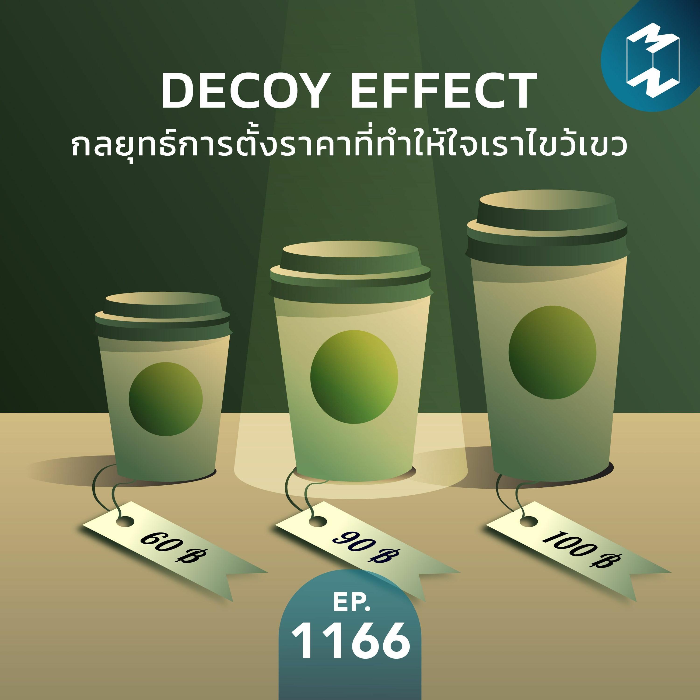 MM EP.1166 | Decoy Effect กลยุทธ์การตั้งราคาที่ทำให้ใจเราไขว้เขว