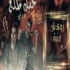 Download مهرجان حبك طلع صيني غناء عنبه - دبل زوكش - توزيع سعيد الحاوي 2021 Mp3