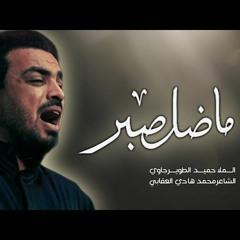 ما ضل صبر - سيد حميد الطويرجاوي