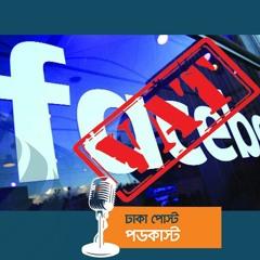 আড়াই কোটি টাকা ভ্যাট দিল ফেসবুক | Dhaka Post