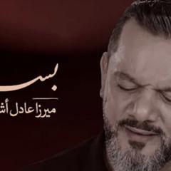 ١٤٤٣ | بسم الله | الشيخ حسين الأكرف