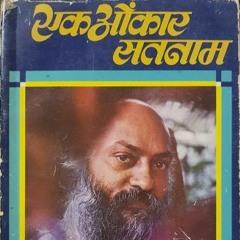 OSHO - Ek Omkar Satnam 15