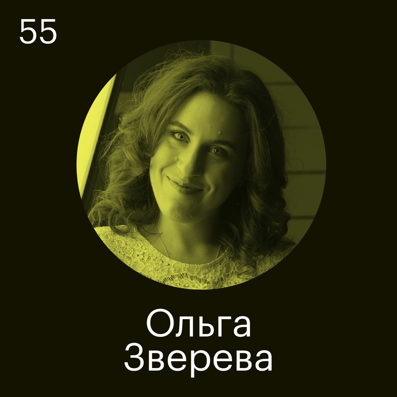 Ольга Зверева, Ozon: Успешная работа возможна, когда HR и бизнес на равных
