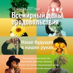 World Food Day - Public Service Announcement - Russian