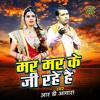 Download Mar Mar Ke jee Rahe Hai Mp3