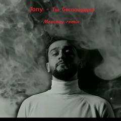 Jony - Ты беспощадна  (Meatboy remix) *free download