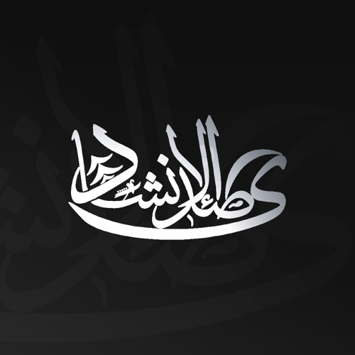 -Anasheedصـدى الإنشـاد صليل الصوارم