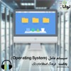 سیستم عامل (Operating System)
