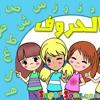 Download اناشيد الروضة - تعليم الاطفال - انشودة الحروف الأبجدية العربية - تعلم نطق حروف الهجاء - بدون موسيقى Mp3