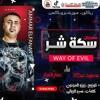Download مهرجان سكه شر ( في عز الديقه والحبسه ) عمار الفنار - وتيكا - خارب التيك توك مهرجانات 2021 Mp3