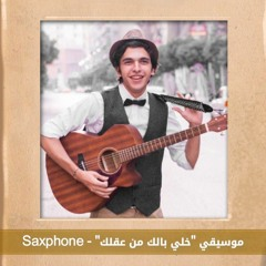 """Khaly balak men A'alak"" Movie Music Cover (Saxphone) l عزف موسيقي فيلم ""خلي بالك من عقلك"" ساكسفون"