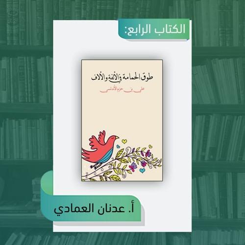 زوّادة رجب- الكتاب الرابع [توصية أ. عدنان العمادي  - كتاب طوق الحمامة]