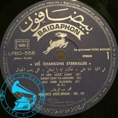 محمد عبدالوهاب - في الليل لمّا خلي ... عام 1932م