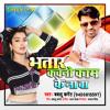 Download Bhatar Kawano kaam ke na ba (Bhojpuri Song) Mp3
