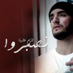 Zouhair Bahaoui - Lazem Alina Nsebro زهير البهاوي - لازم علينا نصبروا