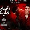 Download مهرجان انسان ضايع – عبده الصغير و مسلم – توزيع مسلم Mp3