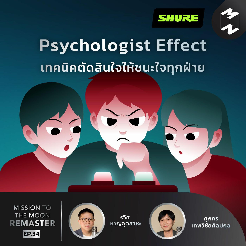 MM Remaster EP.34   'Psychologist Effect' เทคนิคตัดสินใจให้ชนะใจทุกฝ่าย
